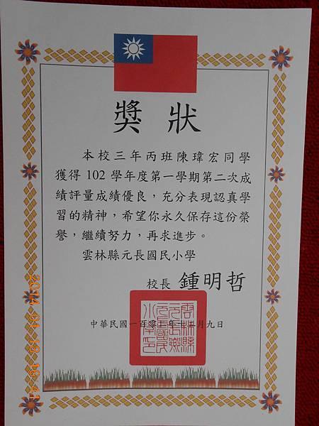 昱榮瑋宏靖元獎狀 108.JPG