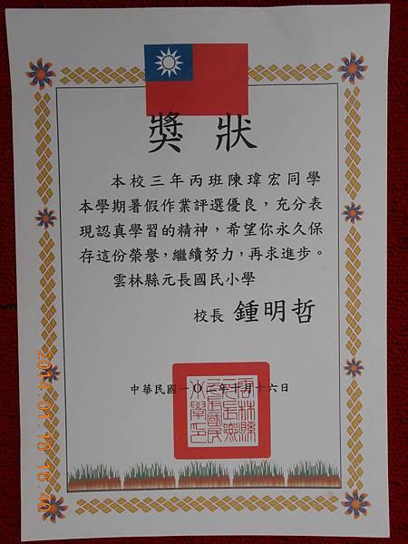 昱榮瑋宏靖元獎狀 105.JPG