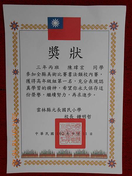 昱榮瑋宏靖元獎狀 104.JPG