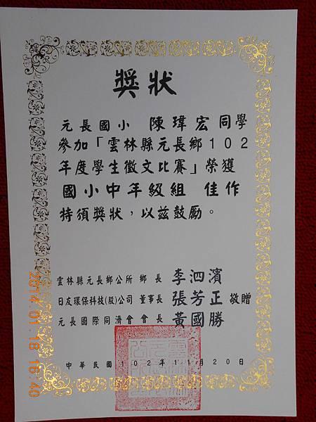 昱榮瑋宏靖元獎狀 102.JPG