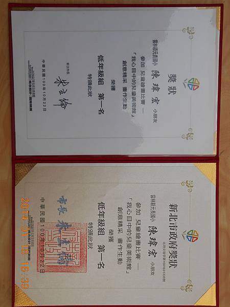 昱榮瑋宏靖元獎狀 100.JPG