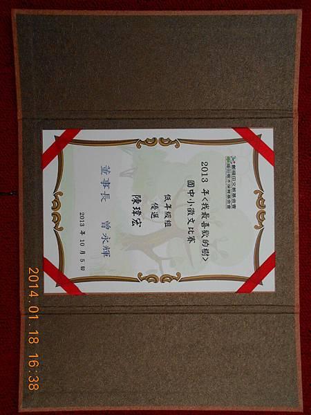 昱榮瑋宏靖元獎狀 099.JPG