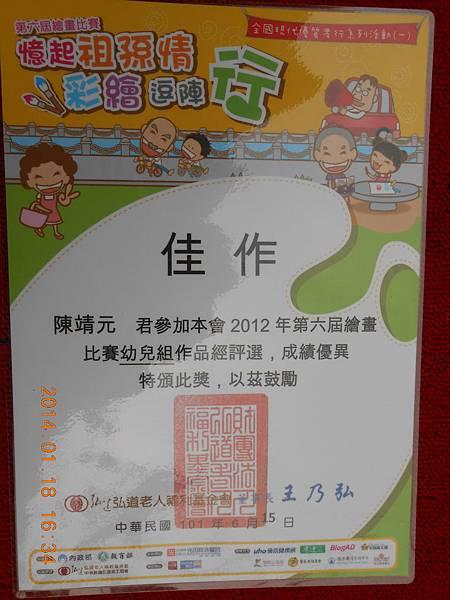 昱榮瑋宏靖元獎狀 092.JPG