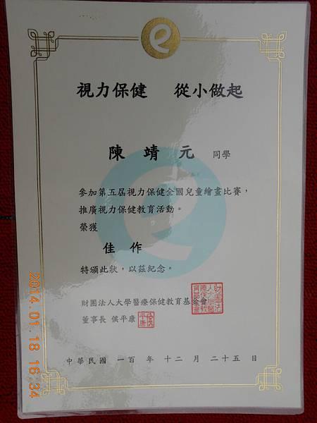 昱榮瑋宏靖元獎狀 091.JPG