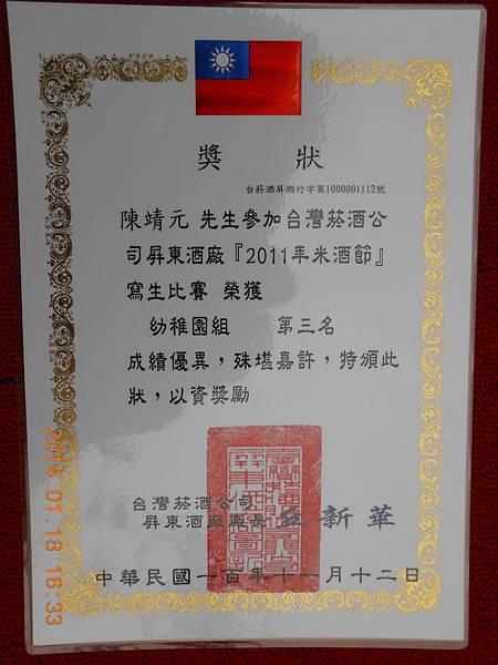 昱榮瑋宏靖元獎狀 089.JPG