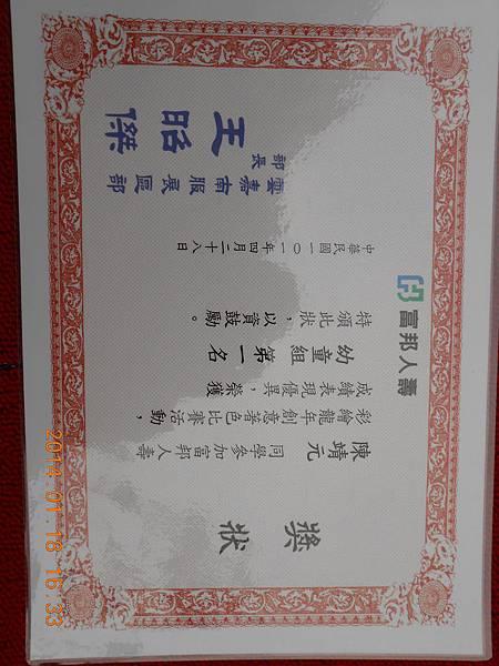 昱榮瑋宏靖元獎狀 087.JPG