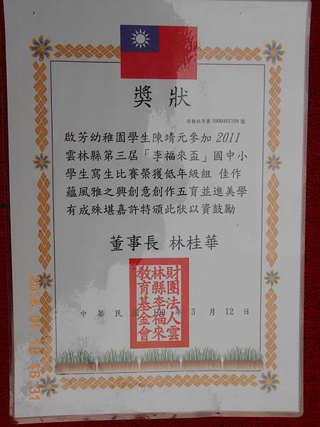 昱榮瑋宏靖元獎狀 083.JPG