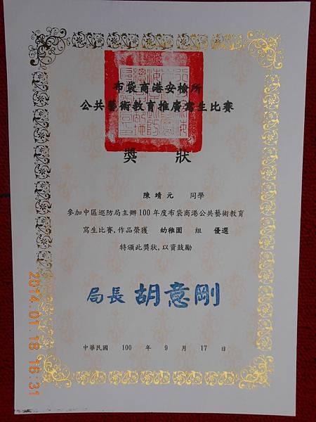 昱榮瑋宏靖元獎狀 082.JPG