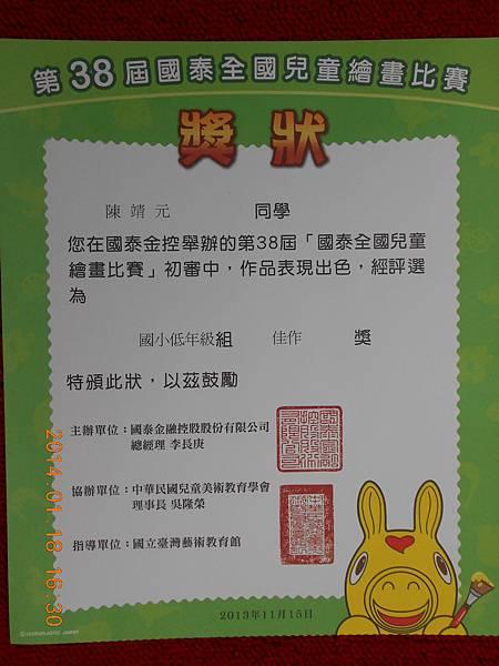 昱榮瑋宏靖元獎狀 078.JPG