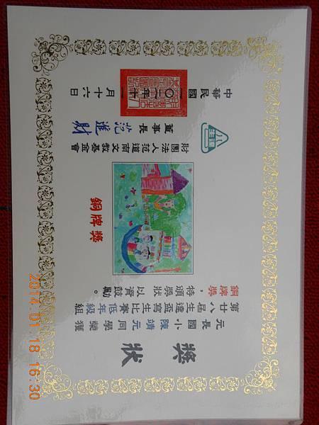 昱榮瑋宏靖元獎狀 077.JPG