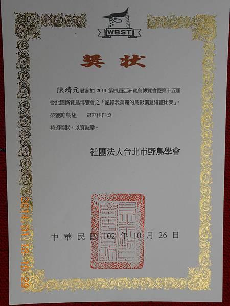 昱榮瑋宏靖元獎狀 076.JPG