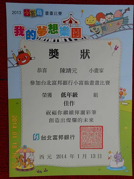 昱榮瑋宏靖元獎狀 075.JPG