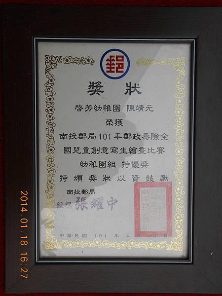昱榮瑋宏靖元獎狀 071.JPG