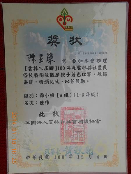 昱榮瑋宏靖元獎狀 069.JPG