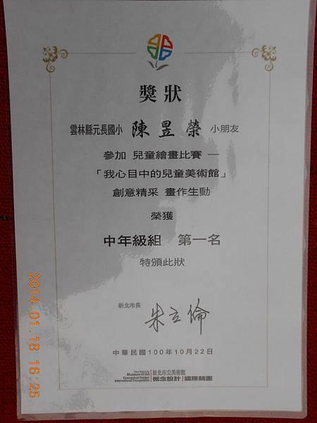 昱榮瑋宏靖元獎狀 068.JPG