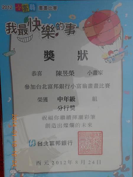 昱榮瑋宏靖元獎狀 065.JPG