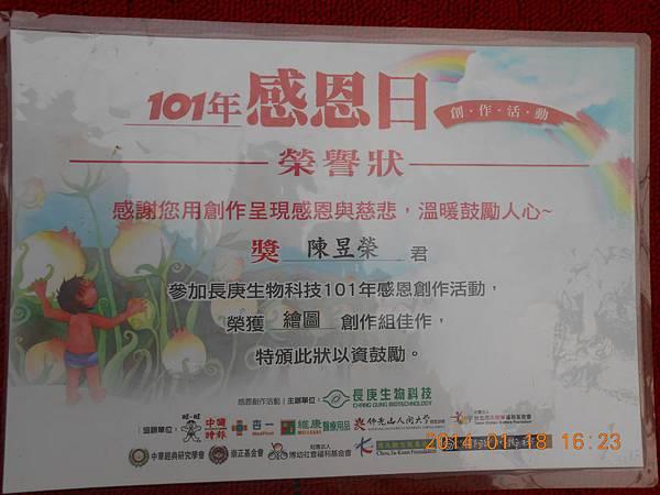 昱榮瑋宏靖元獎狀 062.JPG
