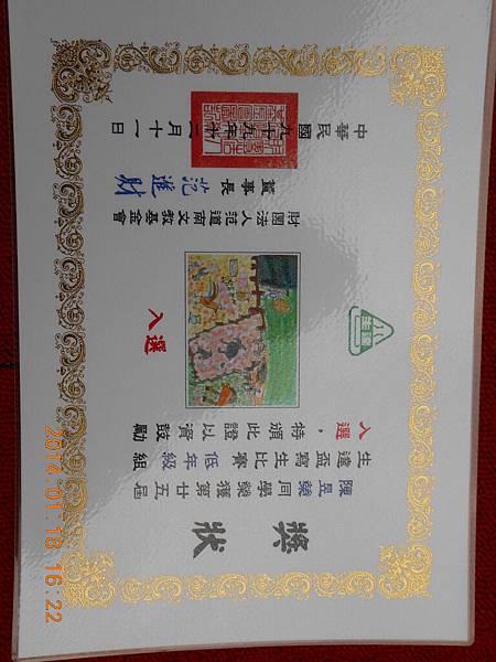 昱榮瑋宏靖元獎狀 059.JPG