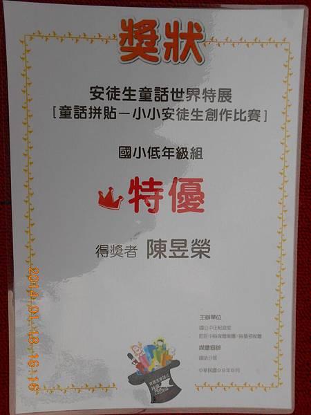 昱榮瑋宏靖元獎狀 043.JPG