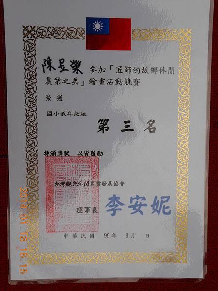 昱榮瑋宏靖元獎狀 041.JPG