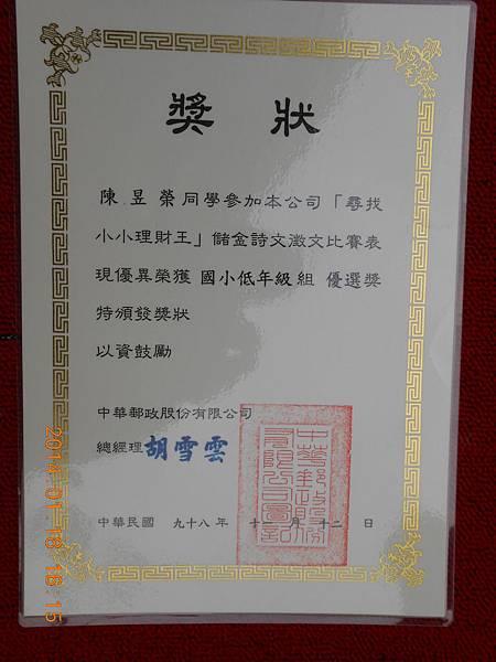 昱榮瑋宏靖元獎狀 040.JPG