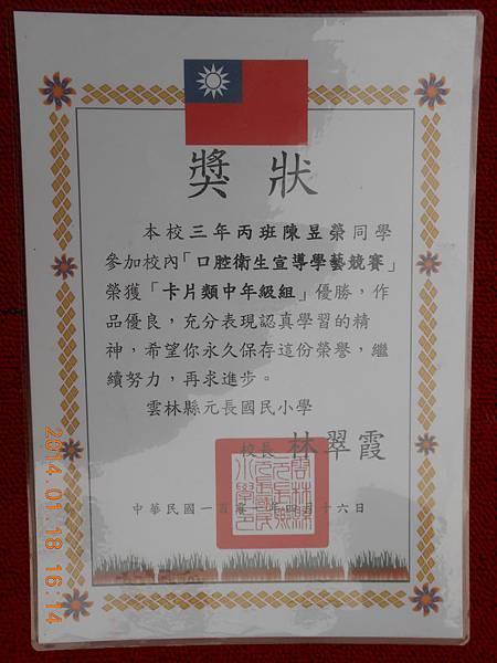 昱榮瑋宏靖元獎狀 039.JPG