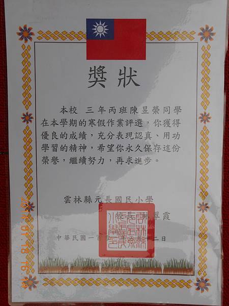 昱榮瑋宏靖元獎狀 038.JPG