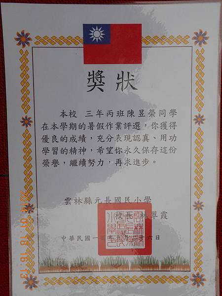 昱榮瑋宏靖元獎狀 036.JPG
