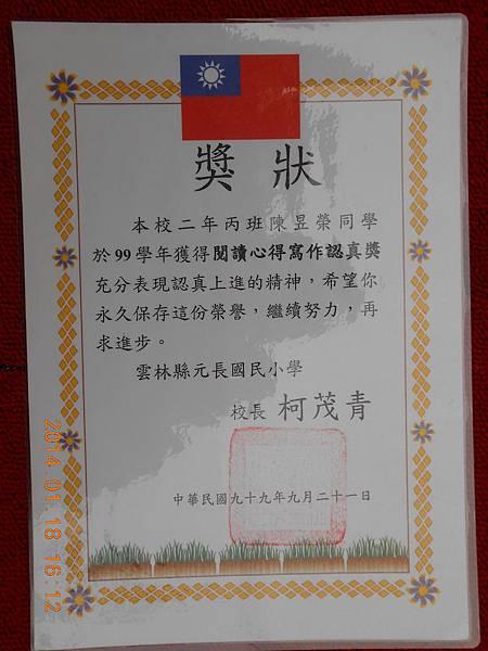 昱榮瑋宏靖元獎狀 032.JPG