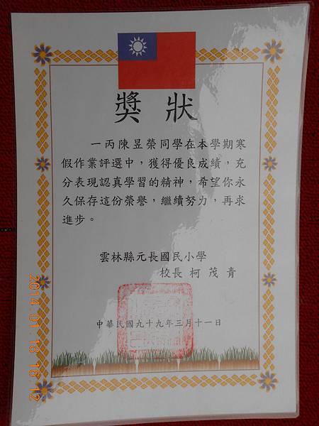 昱榮瑋宏靖元獎狀 031.JPG