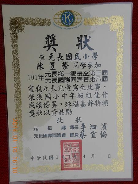昱榮瑋宏靖元獎狀 027.JPG