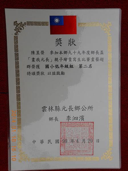 昱榮瑋宏靖元獎狀 025.JPG