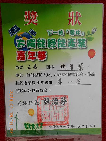 昱榮瑋宏靖元獎狀 024.JPG