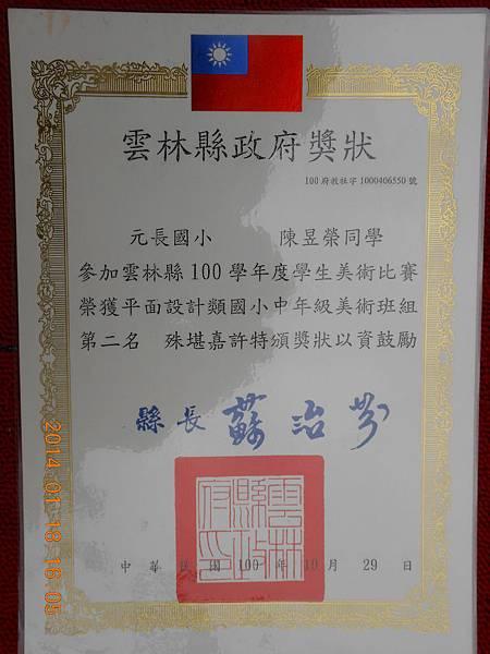 昱榮瑋宏靖元獎狀 016.JPG