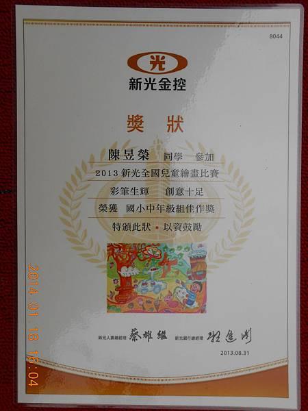 昱榮瑋宏靖元獎狀 012.JPG