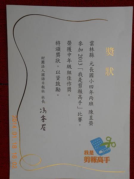昱榮瑋宏靖元獎狀 009.JPG