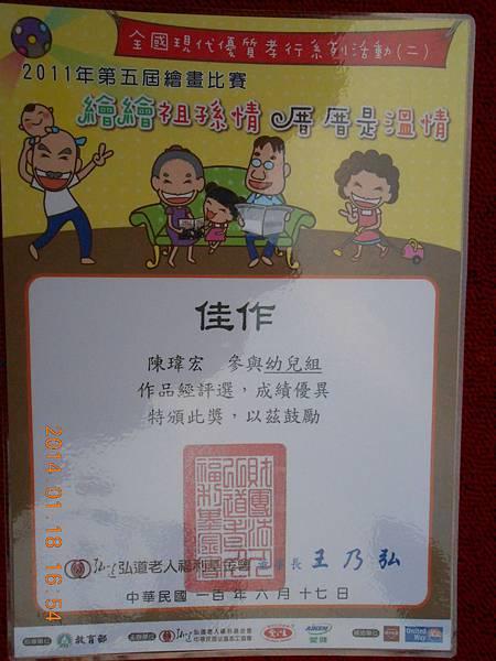 昱榮瑋宏靖元獎狀 157.JPG