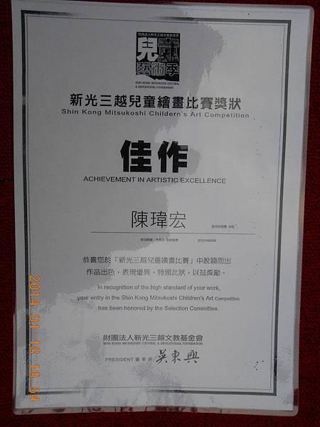昱榮瑋宏靖元獎狀 156.JPG