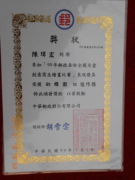 昱榮瑋宏靖元獎狀 152.JPG