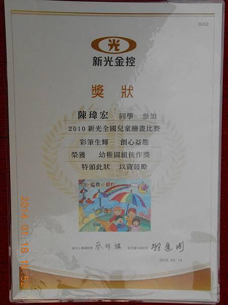 昱榮瑋宏靖元獎狀 151.JPG