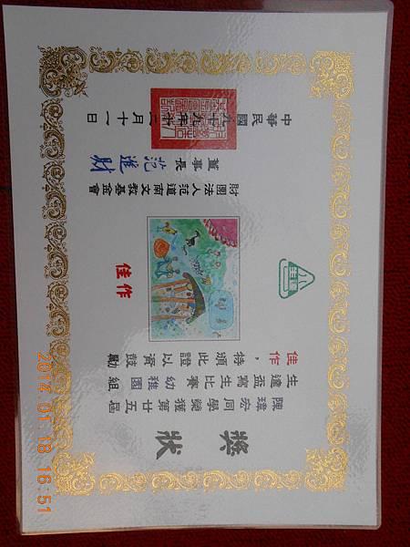 昱榮瑋宏靖元獎狀 150.JPG