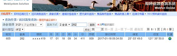 擷白鴿19回來18日.PNG