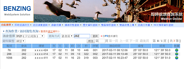 2月11日外訓金沙灣.PNG