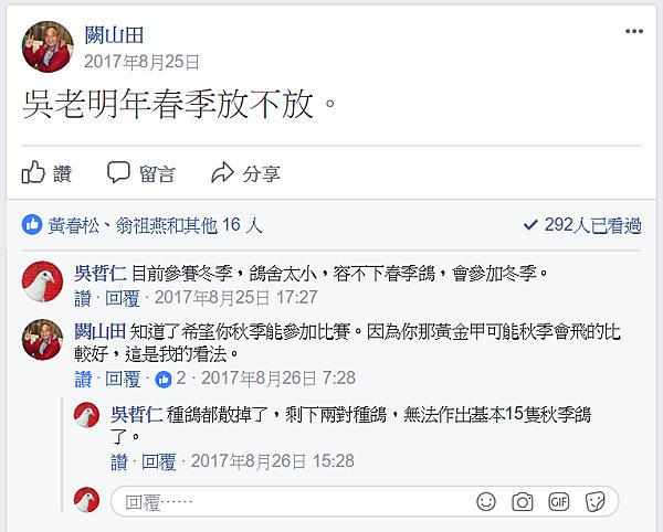 Opera 快照_2018-01-06_044342_www.facebook.com.png