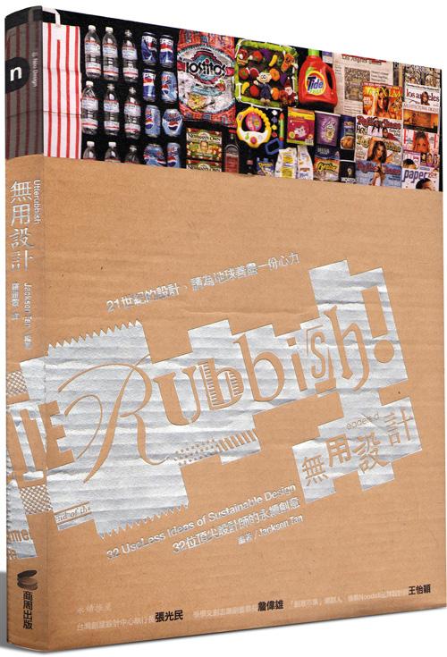 utterubbish 3D book-500.jpg