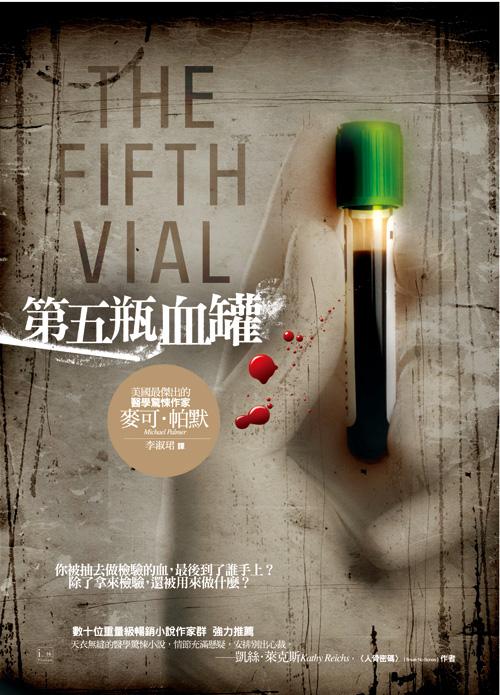 第五瓶血罐(正)(大).jpg
