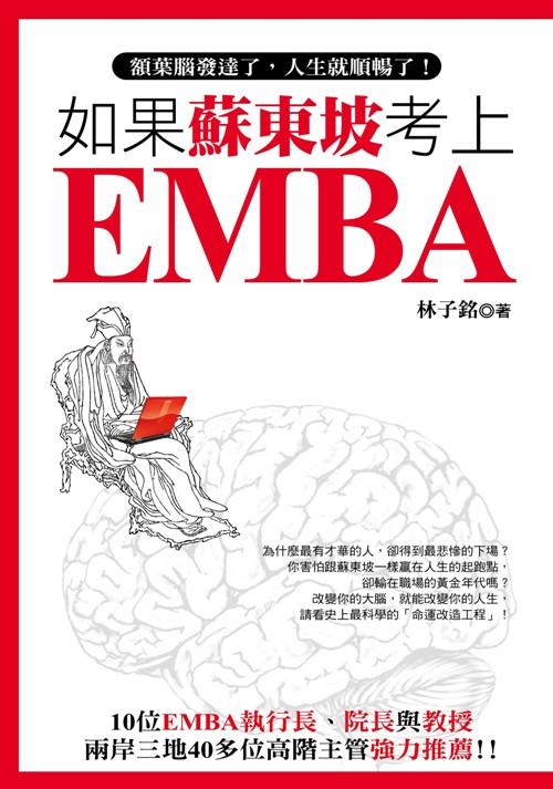 如果蘇東坡考上EMBA