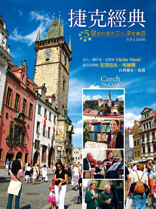捷克經典 封面
