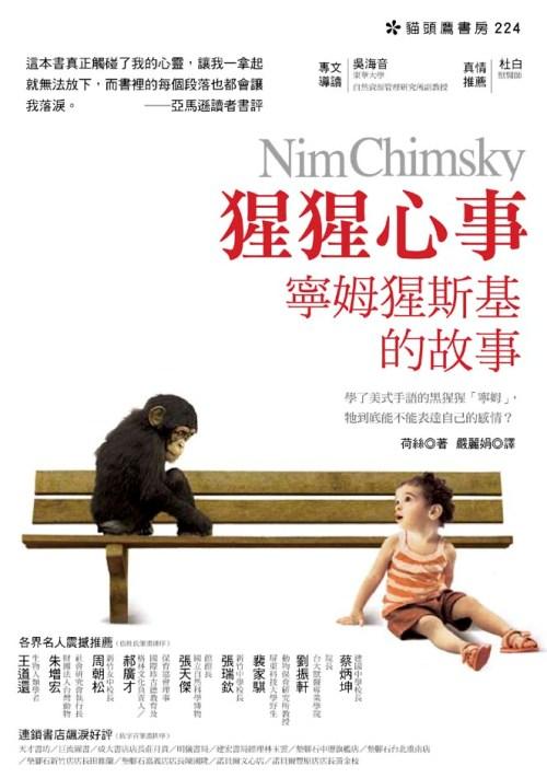猩猩心事:寧姆猩斯基的故事