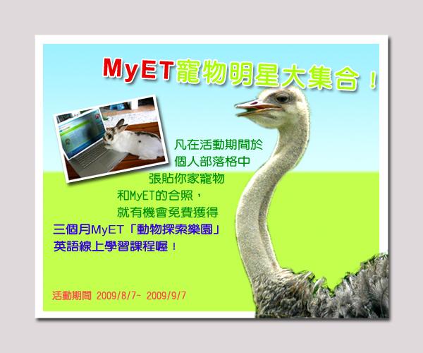 MyET寵物明星大集合_活動海報.jpg